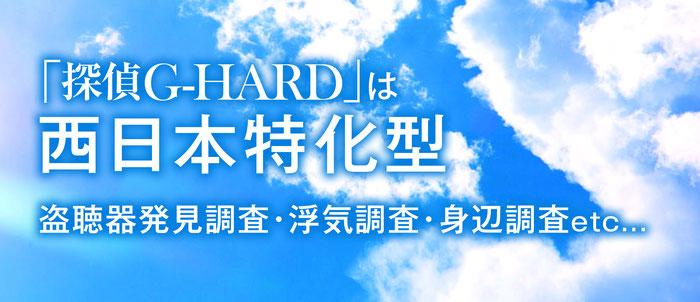 別れさせ屋・復縁屋、探偵G-HARD(ジハード)