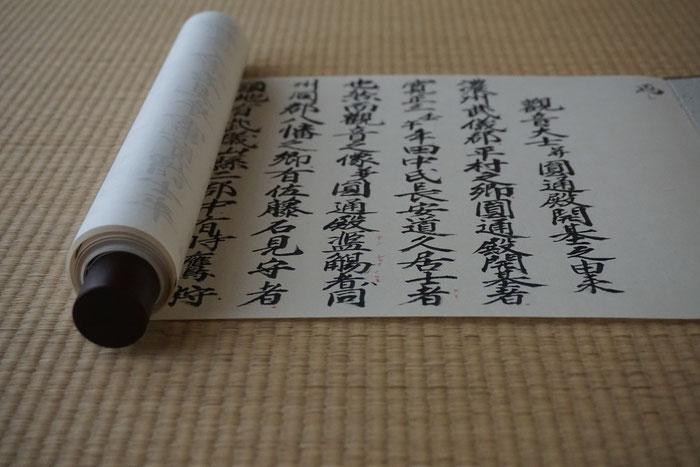 巻子(巻物)