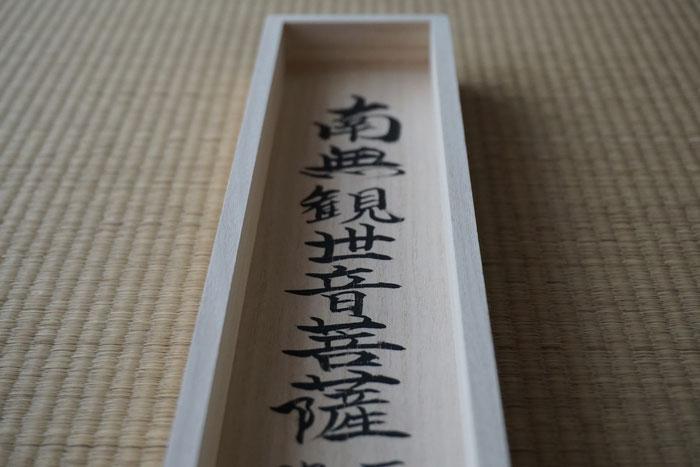 高野山奥の院・箱書き