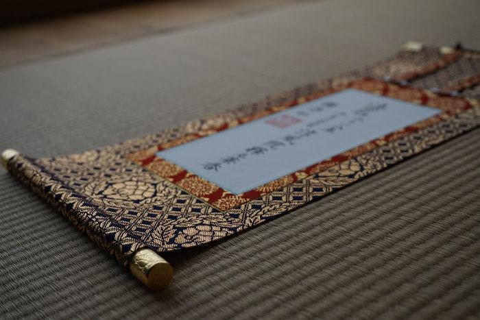 仏壇軸 法名軸