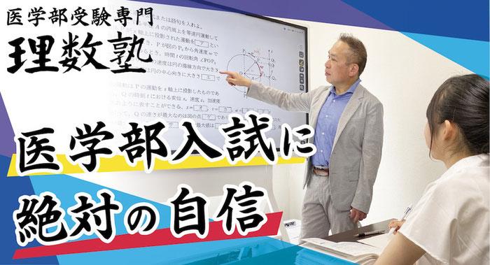 高崎市の高校生と浪人生対象の医学部受験専門理数塾です。医学部入試に絶対自信あります。