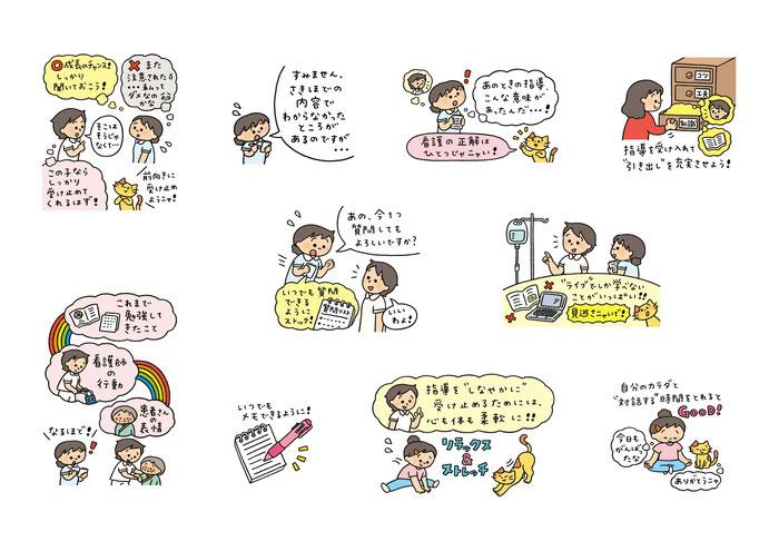 「なりたい私を引き寄せる!12のアクション」(学研メディカル秀潤社『ナーシング・キャンバス』2020年3月号)イラスト