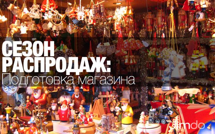 Сезон праздников и распродаж: подготовка магазина