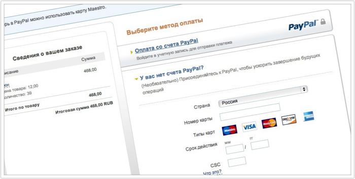 PayPal: прием оплаты в магазинах с кредитных карт
