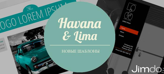 Lima и Havana: новые шаблоны Jimdo