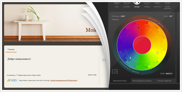 Выбор цветовой гаммы сайта