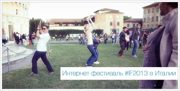 Jimdo на Интернет-фестивале в Пизе #IF2013