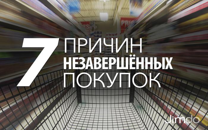 7 причин почему покупатели не завершают покупку
