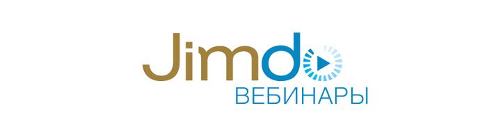 Вебинары Jimdo: как создать успешный интернет-магазин