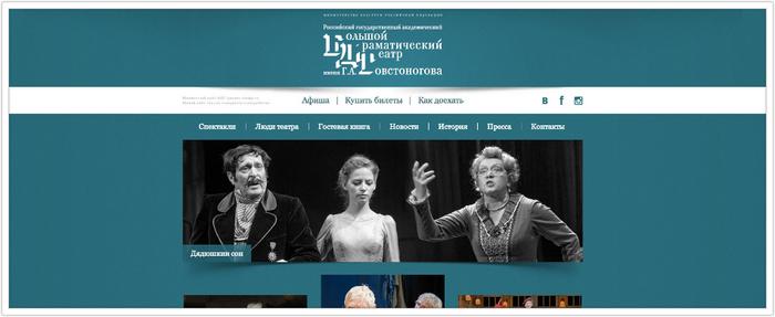 Сайт Большого Драматического Театра им. Г.А. Товстаногова