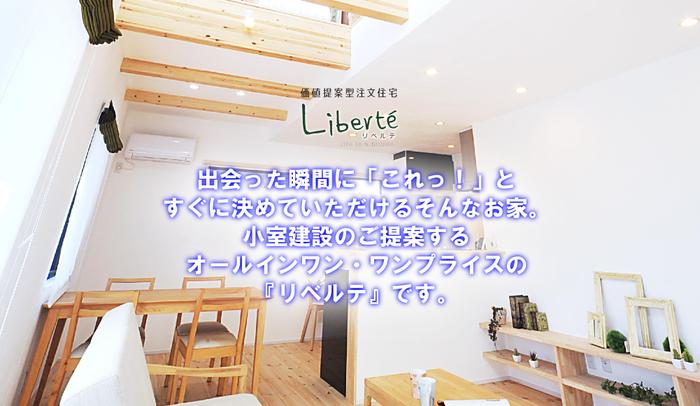 漆喰と無垢の家/リベルテ/漆喰/無垢