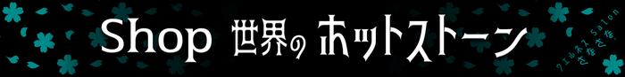 ショップ 販売 ホットストーン ヒマラヤ 翡翠 玄武岩 ラブラドライト