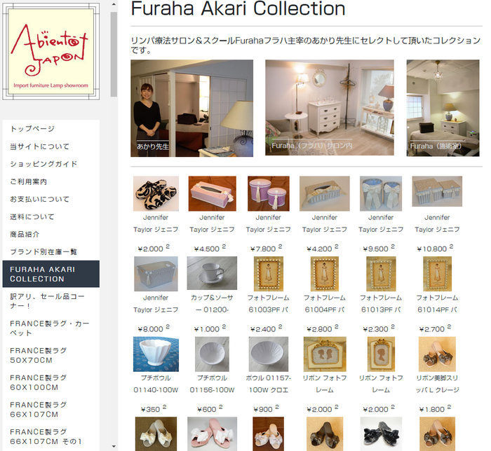 Furaha Akari Collection