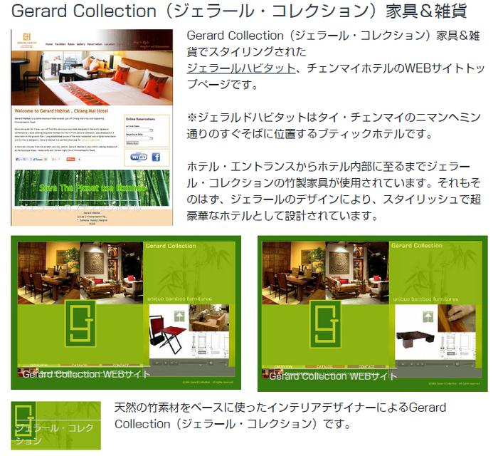 バンブー(竹)家具・Gerard Collection(ジェラール・コレクション)