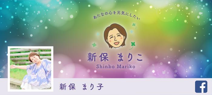 MarikoDream株式会社新保まり子フェイスブックへのリンク