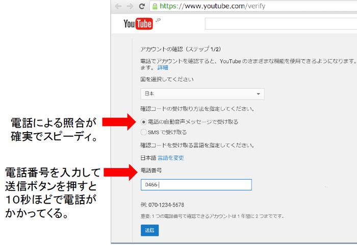 YouTubeのアカウント確認を電話照合しカスタムサムネイルを機能させる