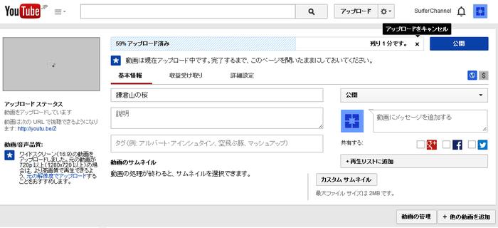 YouTubeへ映像のアップロードが始めると、この画面になる。
