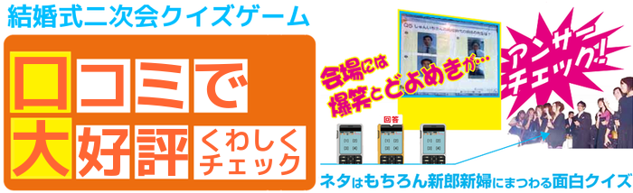 2次会チャンネルクイズゲーム