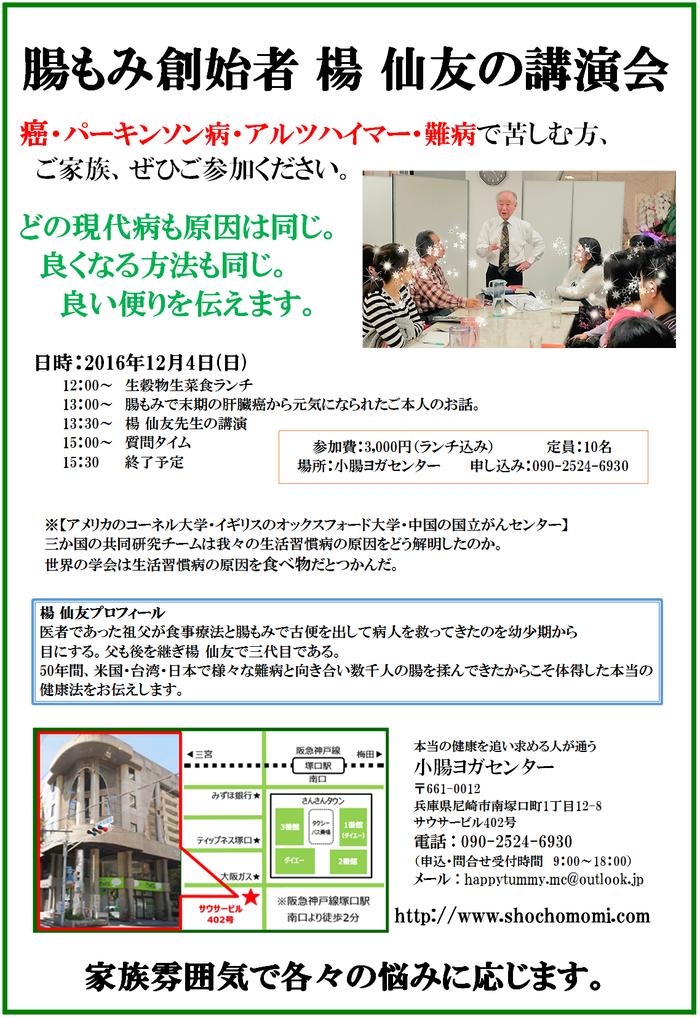 20161204講演会