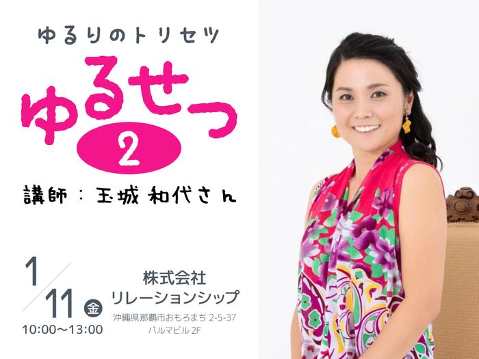 ゆるせつ 2〜講師:玉城和代さん〜