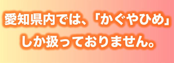 愛知県内では、豊橋の居酒屋「かぐやひめ」しか扱っておりません。