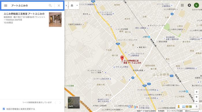 グーグルマップにアートふじみの掲載