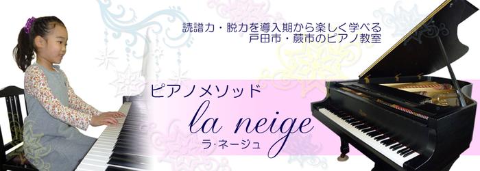 戸田市・蕨市のピアノ教室 la neige(ラ・ネージュ)トップ画像