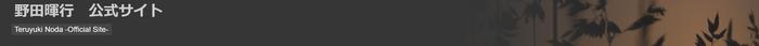 野田暉行-公式サイト- Teruyuki Noda -Officail Site- INFORMATION