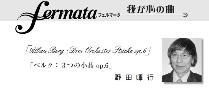 Fermata フェルマータ 我が心の曲 野田暉行 写真1