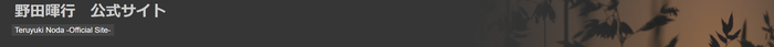 野田暉行-作曲家- Teruyuki Noda -Composer- SITE TN 邦楽室内楽曲 独奏曲