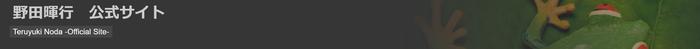 野田暉行-作曲家- Teruyuki Noda -Composer- SITE TN PUBSIDHING & RELEASE SESECT
