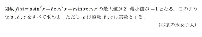 2倍角の公式の練習問題