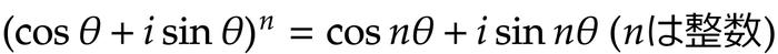 ドモアブルの定理