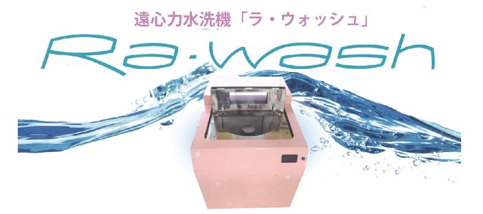 ケーアイグループ機器 遠心力水洗機、Ra・washの写真