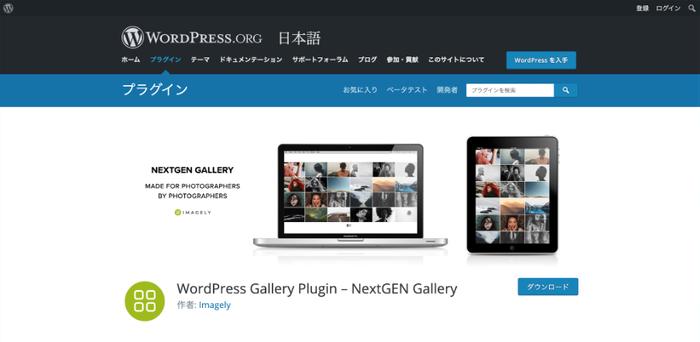 NextGEN Galleryイメージ