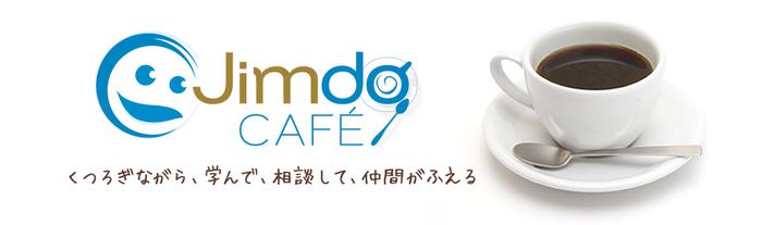 Jimdo Cafe