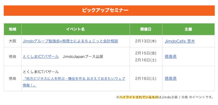 Jimdoの最新のイベント/セミナー情報を掲載しています