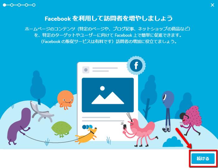 Facebook で促進