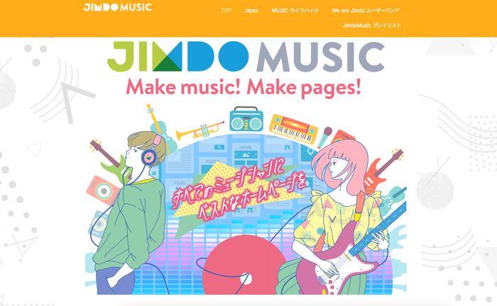 音楽活動を応援するポータルサイト