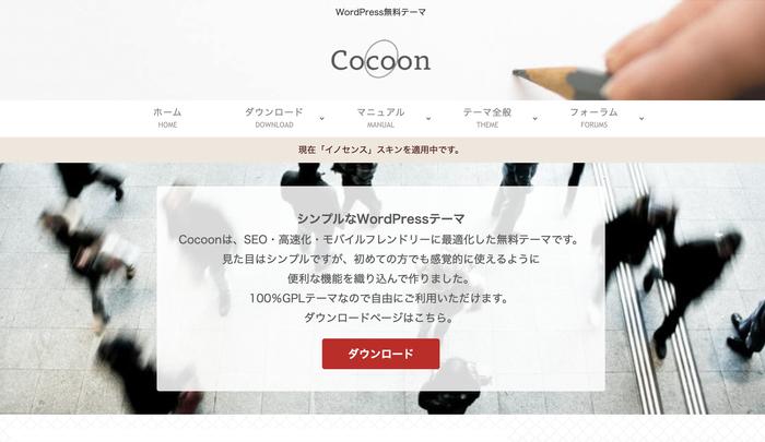 ワードプレス テーマ「コクーン(Cocoon)」