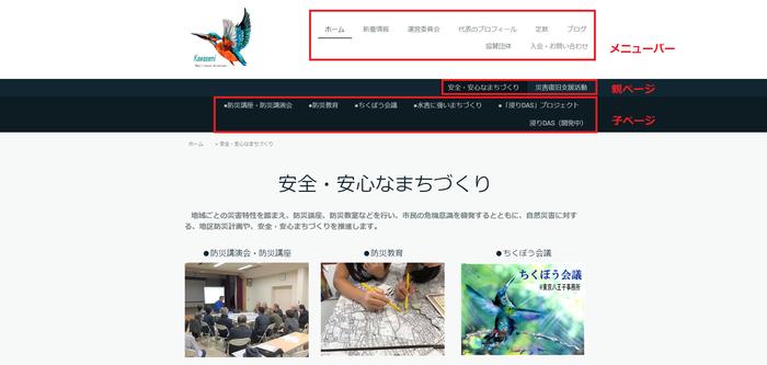 【活用事例 #13】ボランティアの活動形態にあわせたホームページ運用を実現