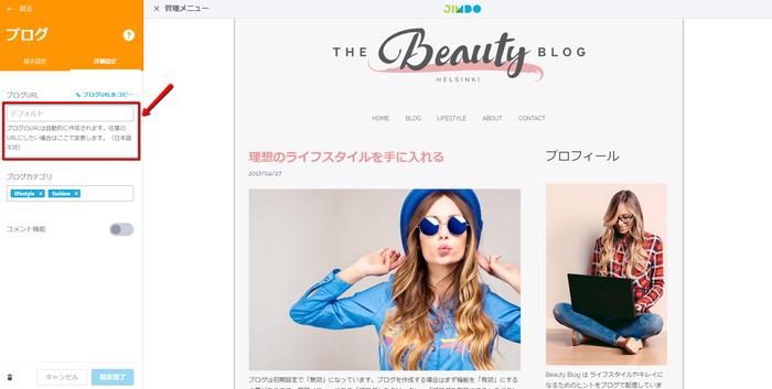 ブログURLの編集