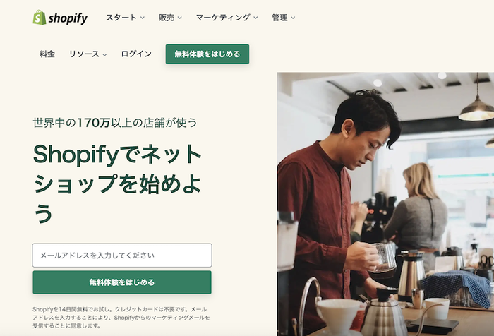 shopifyサイトイメージ