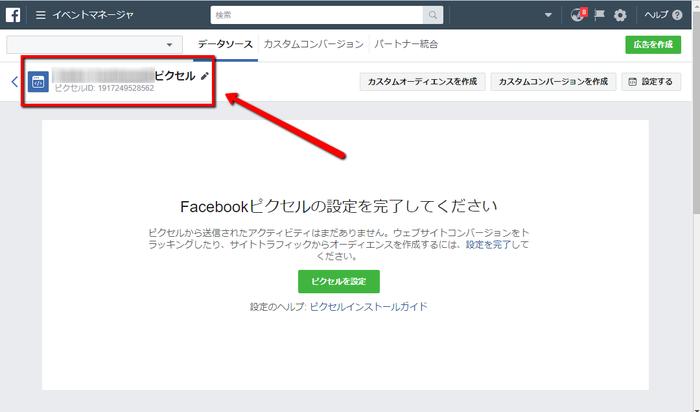 Facebook ピクセル ID