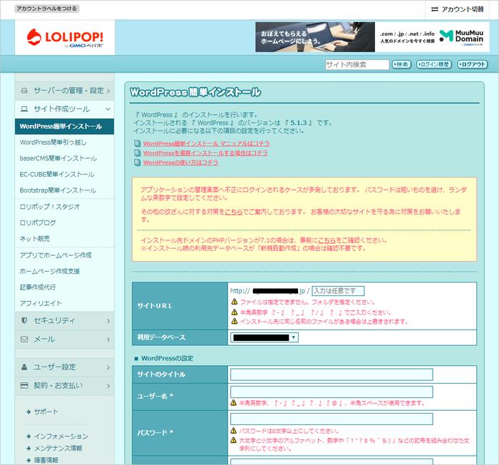 【WordPress簡単インストールの手順(ロリポップレンタルサーバーの場合)】