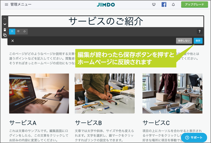 ステップ3:編集が終わったら保存ボタンを押すとホームページに反映されます