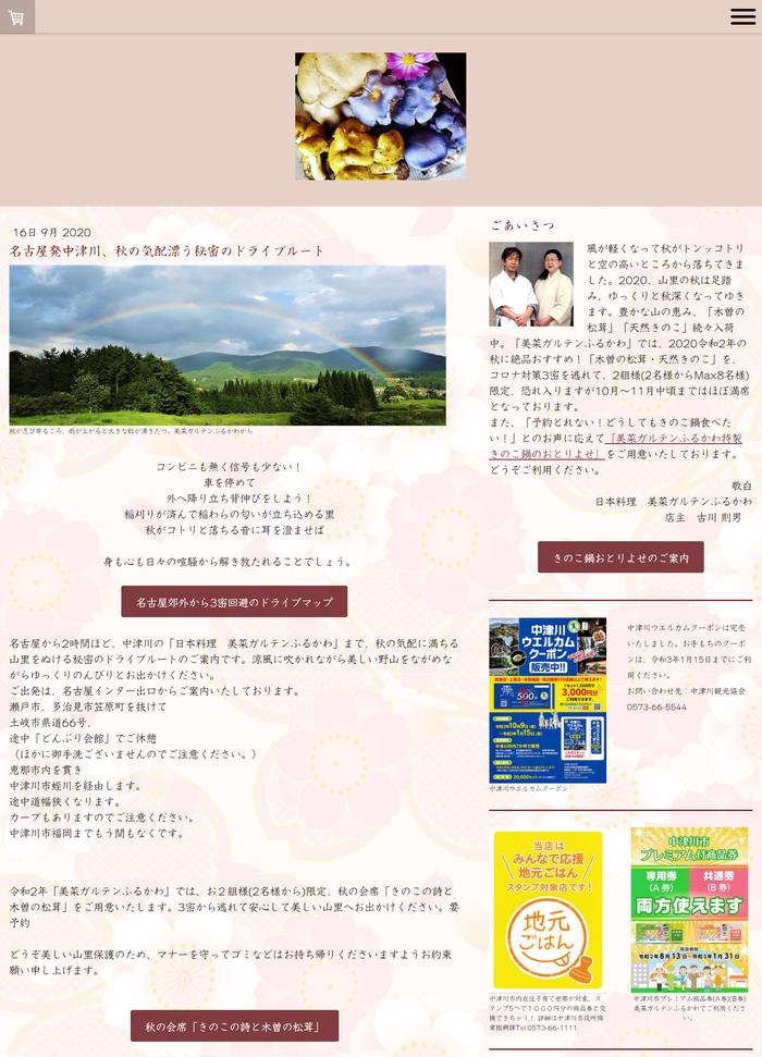 中津川周辺のドライブマップをブログでご紹介