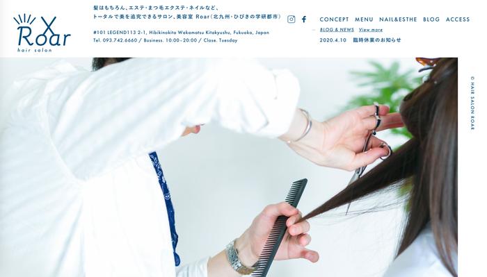 ひびきの 美容室 Roar - ロアー   学研都市 北九州 ネイル・エステHP紹介
