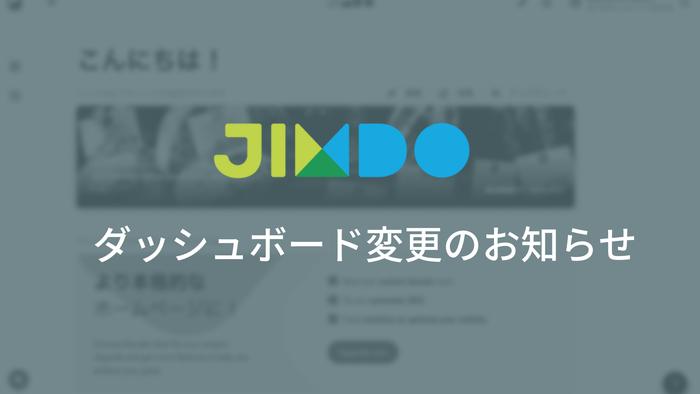 Jimdoダッシュボード変更のお知らせ