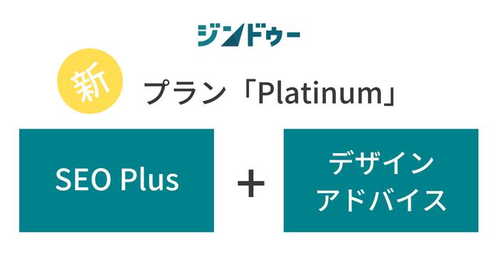 ジンドゥークリエイター新プラン「Platinum」